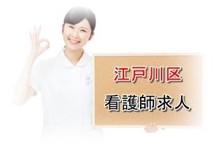 江戸川区の看護師求人
